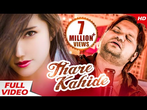 Video Bhala  Mate Paau ki Naa | Thare Kahide- A LOVELY SONG By Humane Sagar | Exclusive on 91.9 FM download in MP3, 3GP, MP4, WEBM, AVI, FLV January 2017
