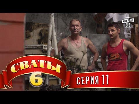 Сваты 6 (6-й сезон, 11-я серия) (видео)