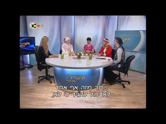 הכל על חופה וקידושין (ערוץ 10)