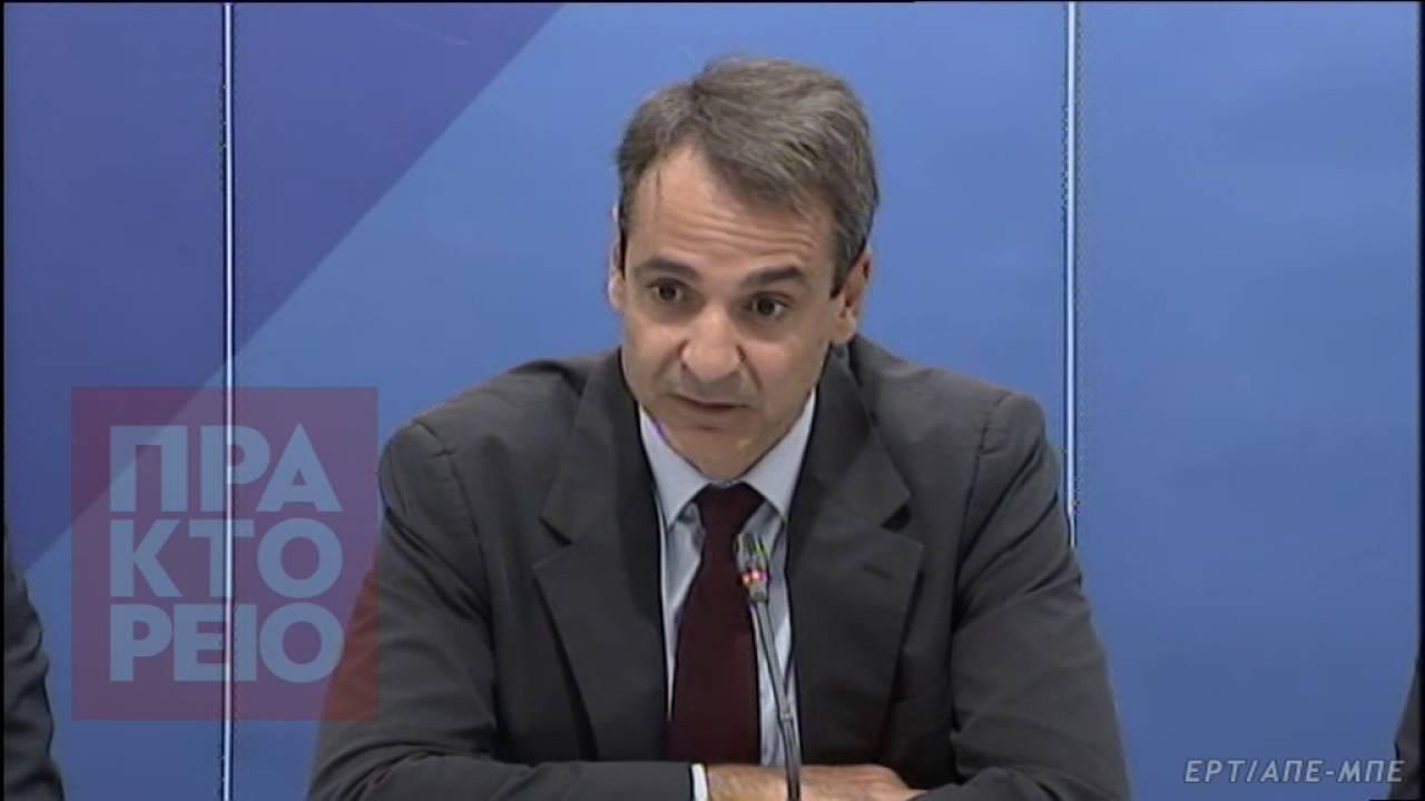 Κ. Μητσοτάκης: Χωρίς ψεύτικους διχασμούς να προτάξουμε εθνικό σχέδιο μεταρρυθμίσεων και αλλαγών