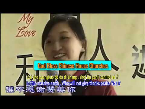 O Lord, I Praise You - Christian Song from Chinese House Church