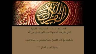 Download Video كيف تيأس من رحمة الله بعد سماع هذه الآيات - ناصر القطامي MP3 3GP MP4