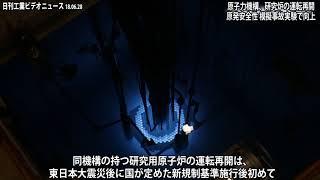 原子力機構が研究炉の運転再開 原発安全性、模擬事故実験で向上(動画あり)