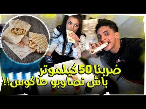 تشهينا طاكوس فنص اليل 😂 شكرا لواليدة 😅❤️ видео