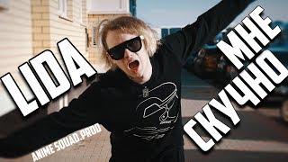 LIDA - МНЕ СКУЧНО (LIDA Prod.)  [ АНИМЕ СКВАД КРЮ ]
