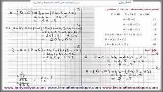 تمرين 6 درس العمليت على الأعداد الصحيحة و العشرية