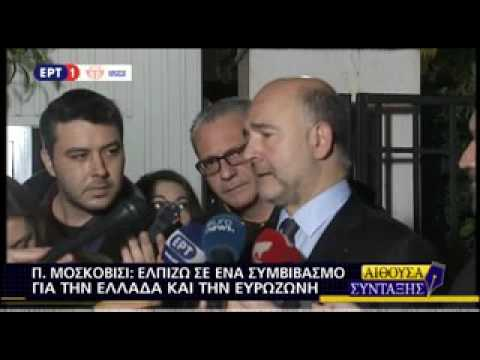 Οι δηλώσεις του Πιερ Μοσκοβισί