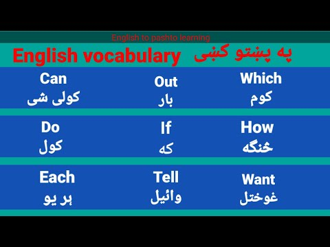 English vocabulary in Pashto With (Kashif momand)