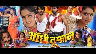 Aandhi Toofan  Superhit Full Bhojpuri Movie  आंधी तूफ़ान  Latest Bhojpuri Film