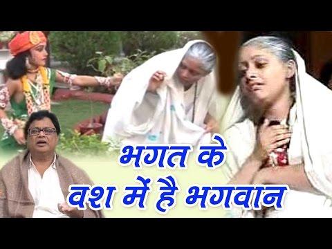 Video Bhagat Ke Bas Mei Hai Bhagwan !! भगत के वश में है भगवान !! Most Popular Krishna Bhajan !! Jaishankar download in MP3, 3GP, MP4, WEBM, AVI, FLV January 2017