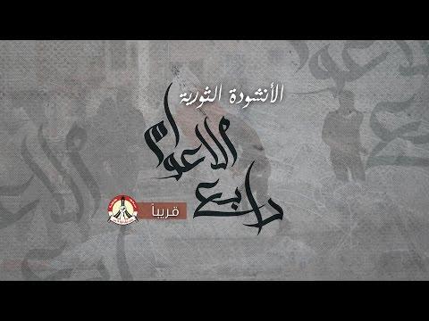 """انشودة """"رابع الأعوام"""" – الذكرى الرابعة لثورة 14 فبراير"""