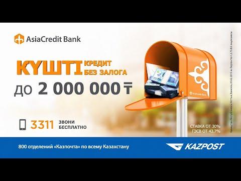 Asia Credit Bank