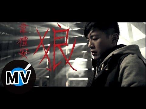 韋禮安 - 狼 (官方完整版MV)