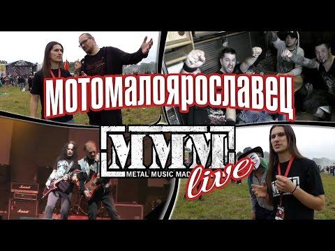 MMM Live - Мотомалоярославец смотреть онлайн