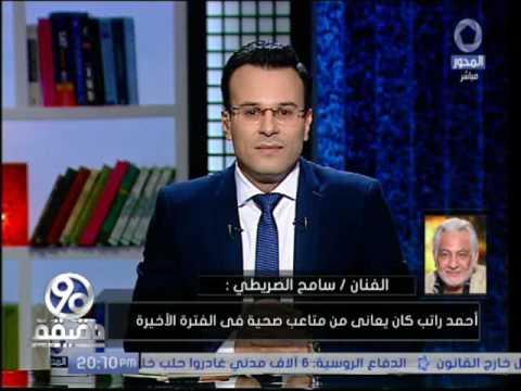 سامح الصريطي: أحمد راتب كان يعاني من متاعب صحية لكنه كان يكتم آلامه