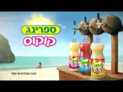 פרסומת משנת 2013