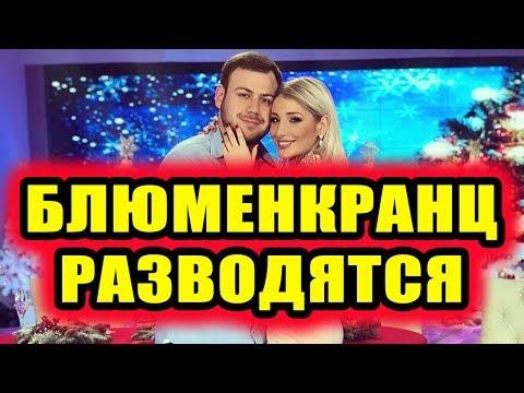 Дом 2 новости 17 августа 2018 (17.08.2018) Раньше эфира - DomaVideo.Ru
