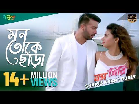 Download Mon Toke Chara | Full Video Song | Shakib Khan | Bubly | BossGiri Bangla Movie 2016 HD Mp4 3GP Video and MP3