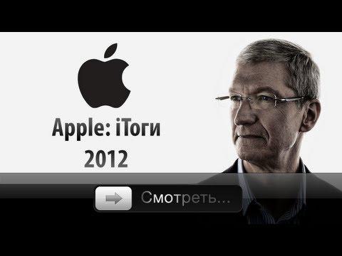 Apple - iТоги 2012