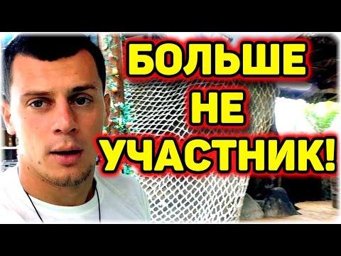 ДОМ 2 НОВОСТИ Эфир 17 января 2017! (17.01.2017) (видео)