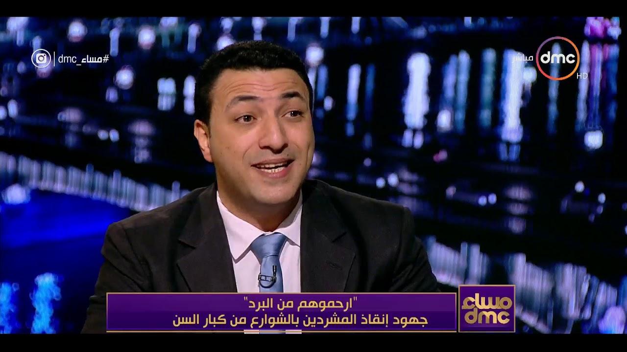 مساء dmc - علاء عبد العاطي | 2 مليون مشرد رقم مبالغ فيه ولا يوجد احصائية دقيقة لعدد المشردين |