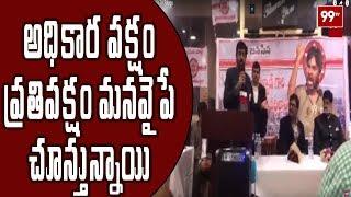 Janasena Leader Mutham Shetty krishna rao Speech On Janasena Membership  USA  JanasenaTaranjam
