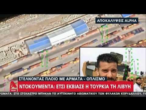 Video - Φωτογραφίες ντοκουμέντο αποδεικνύουν τον εκβιασμό της Λιβύης από την Τουρκία - Πότε και πώς παραδόθηκαν τα όπλα