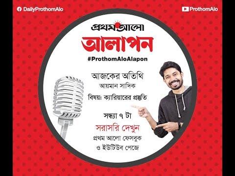 Prothom Alo Alapon with Ayman Sadiq || Subject: Career Planning