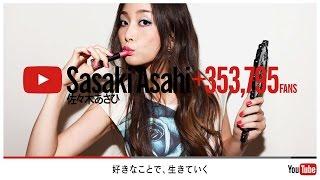 好きなことで、生きていく - Sasaki Asahi - YouTube