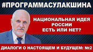 #ПрограммаСулакшина — Диалог №2. Национальная идея России. Есть или нет?