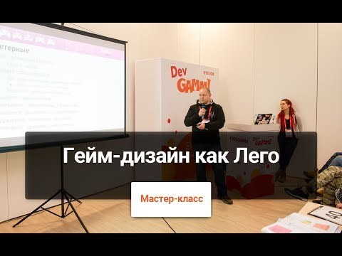 Сергей Гимельрейх, Елена Бугакова (Arpu.guru) - Мастер-класс: Гейм-дизайн как Лего