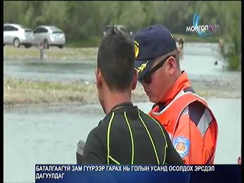 ОБЕГ: Үер усны аюулаас сэрэмжлүүллээ