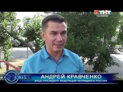 ТНТ Таганрог — Флеш в «Артеке»
