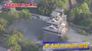 Kumamoto Japan  city images : Kumamoto, Japan earthquake level 73 Kumamoto City collapse monuments