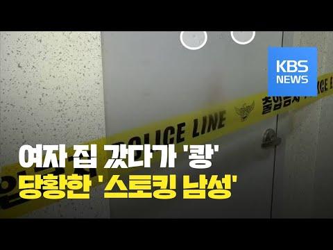 스토킹 여성 집 찾아간 20대 폭발물 터져 다쳐 / KBS뉴스(News)