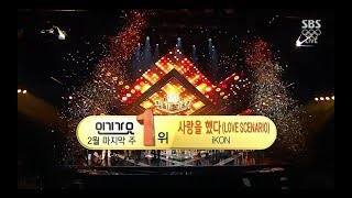 iKON - '사랑을 했다 (LOVE SCENARIO)' 0225 SBS Inkigayo : NO.1 OF THE WEEK