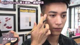101 Magazine X Bobbi Brown男士化妝第一課:遮瑕及底妝