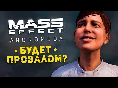 Mass Effect: Andromeda будет провалом?