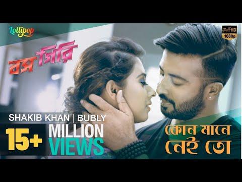 Download Kono Mane Nei To | Full Video Song | Imran and Nancy | Shakib Khan | Bubly | BossGiri Movie 2016 HD Mp4 3GP Video and MP3
