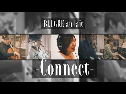 ~心のエネルギー~神奈川『バーチャル開放区』「Connect」/BLUGRE au lait(ブルグリ・オ・レ)の画像