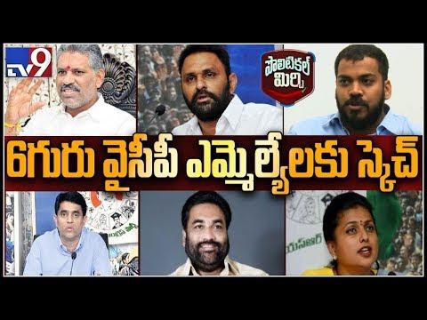 Political Mirchi : ఆ ఆరుగురు వైసీపీ ఎమ్మెల్యేల ఓటమే లక్ష్యంగా చంద్రబాబు వ్యూహాలు - TV9