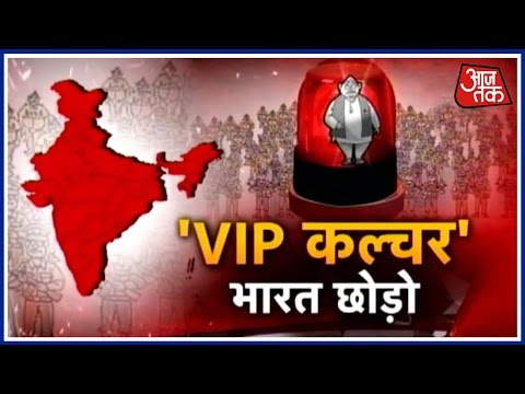 Video Halla Bol: No More Red Beacons At Top Of  VIP Vehicles, Decides Modi Government download in MP3, 3GP, MP4, WEBM, AVI, FLV January 2017
