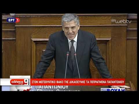Σφοδρή πολιτική αντιπαράθεση προκάλεσε η προφυλάκιση του ζεύγους Παπαντωνίου | 24/10/18 | ΕΡΤ
