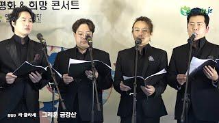 2020 한계령 평화&희망 콘서트 [라 클라쎄_그리운 금강산]