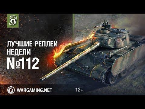Лучшие Реплеи Недели с Кириллом Орешкиным #112 [World of Tanks] (видео)