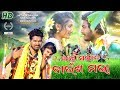 BAUNSA MARA FULL VIDEO (Prakash Jal) NEW SAMBALPURI FOLK HD VIDEO 2018 (RKMedia)