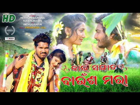 Video BAUNSA MARA FULL VIDEO (Prakash Jal) NEW SAMBALPURI FOLK HD VIDEO 2018 (RKMedia) download in MP3, 3GP, MP4, WEBM, AVI, FLV January 2017