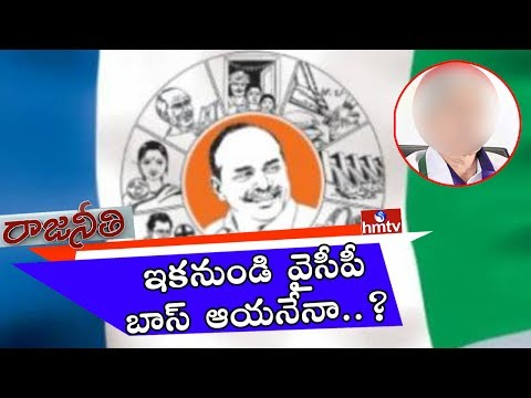 Who is YCP Second Leader After YS Jagan | Rajneeti