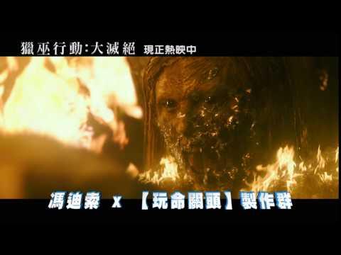 【獵巫行動:大滅絕】15秒震撼熱映篇