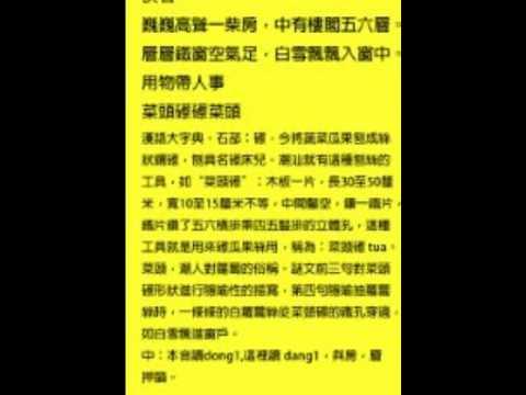 Video of 潮汕話燈謎2